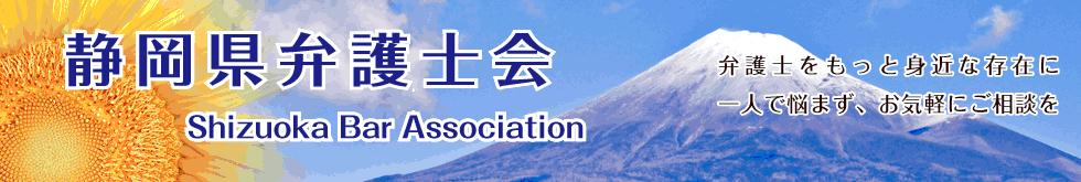 静岡県弁護士会